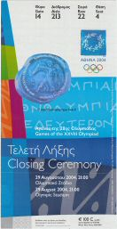 2004_athenes_billet_olympique_ceremonie_cloture