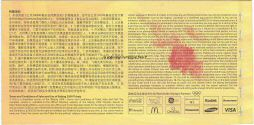 2008_beijing_olympic_ticket_verso