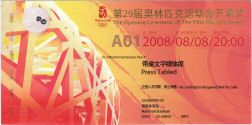 2008_beijing_olympic_ticket_opening_ceremony