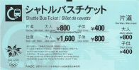 1998_nagano_olympic_ticket_transport.JPG