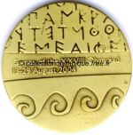 2004_athens_olympic_participant_medal_verso.jpg
