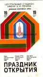 1980_moscow_olympic_opening_ceremony_program