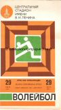 1980_moscou_programme_olympique_volley