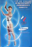 2001_moscou_session_cio_affiche_olympique_gymnastique
